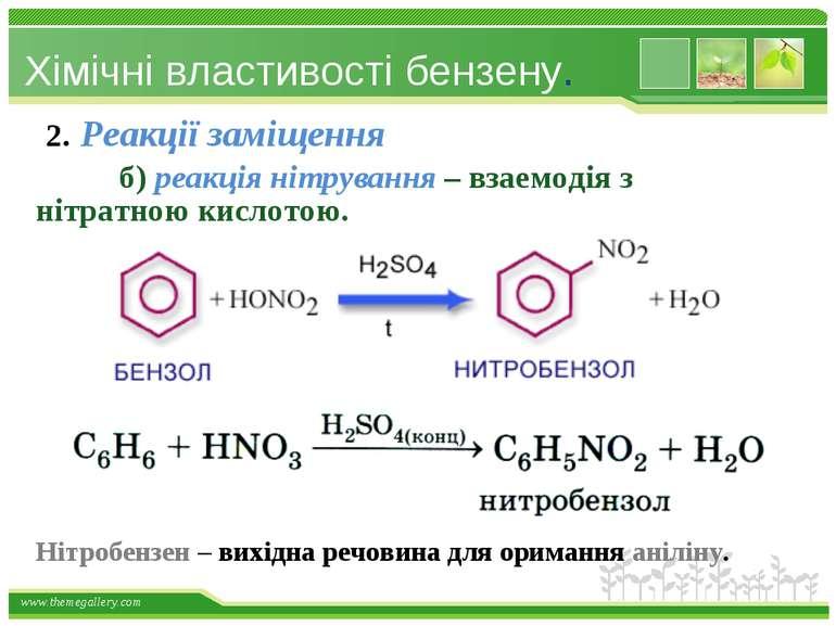 Хімічні властивості бензену. 2. Реакції заміщення б) реакція нітрування – вза...