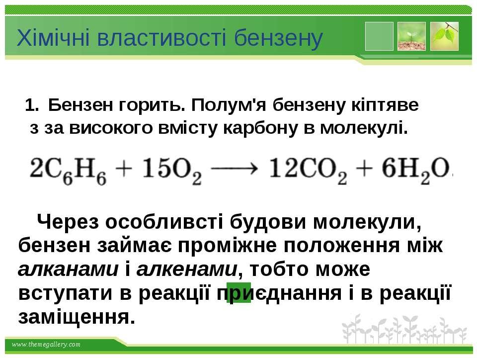 Хімічні властивості бензену Бензен горить. Полум'я бензену кіптяве з за висок...