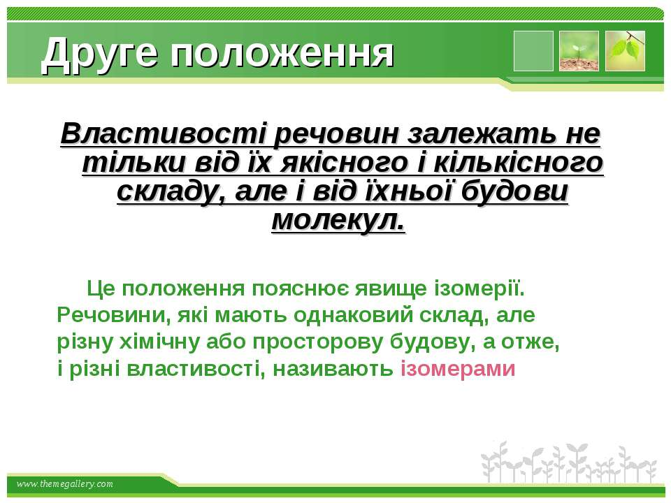 Друге положення Властивості речовин залежать не тільки від їх якісного і кіль...