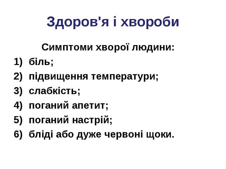Здоров'я і хвороби Симптоми хворої людини: біль; підвищення температури; слаб...