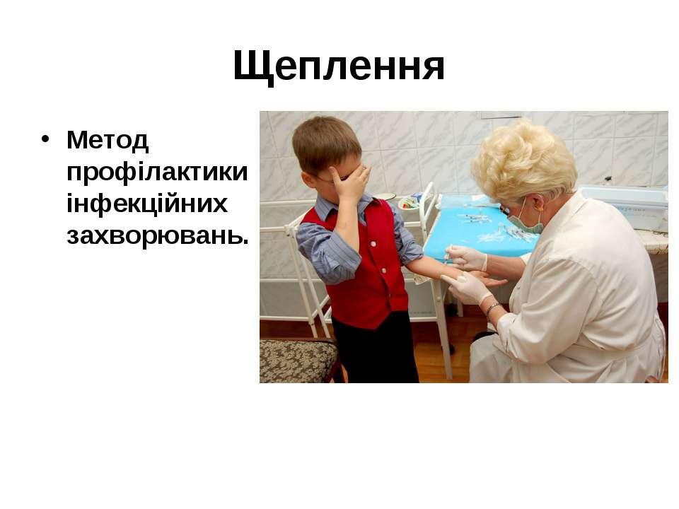 Щеплення Метод профілактики інфекційних захворювань.