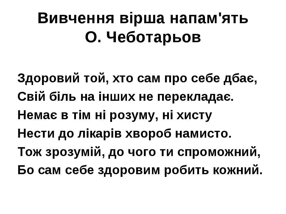 Вивчення вірша напам'ять О. Чеботарьов Здоровий той, хто сам про себе дбає, С...