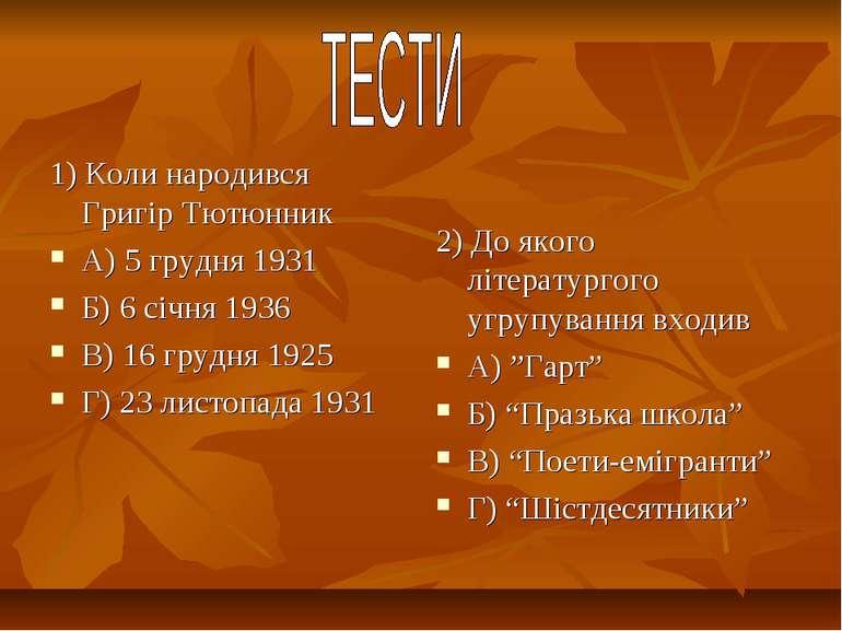 1) Коли народився Григір Тютюнник А) 5 грудня 1931 Б) 6 січня 1936 В) 16 груд...