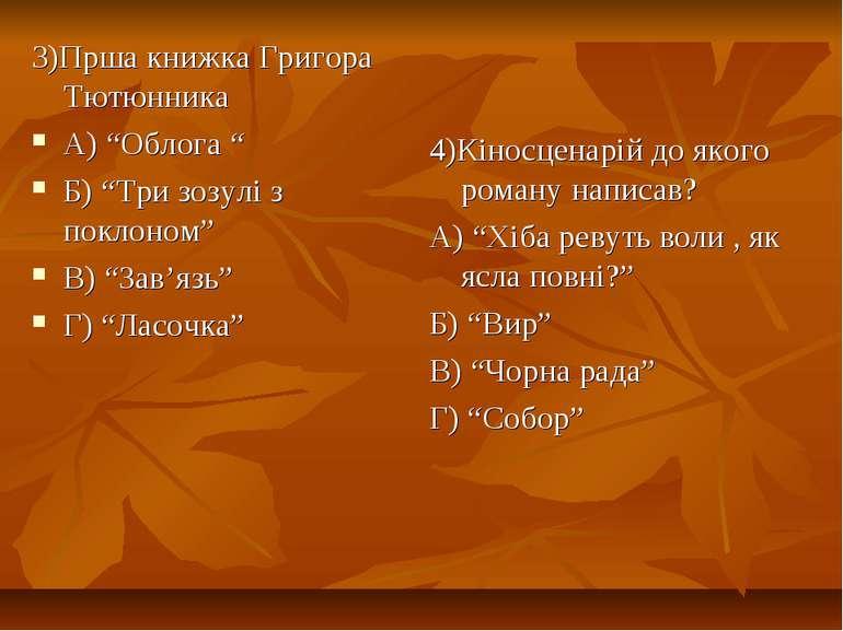 """3)Прша книжка Григора Тютюнника А) """"Облога """" Б) """"Три зозулі з поклоном"""" В) """"З..."""