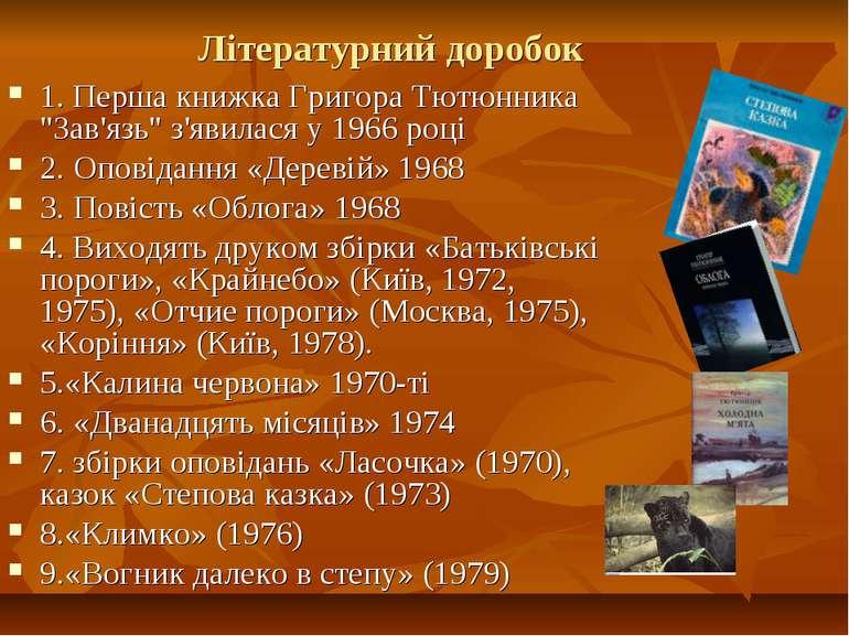 """Літературний доробок 1. Перша книжка Григора Тютюнника """"Зав'язь"""" з'явилася у ..."""