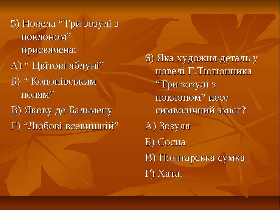 """5) Новела """"Три зозулі з поклоном"""" присвячена: А) """" Цвітові яблуні"""" Б) """" Конон..."""