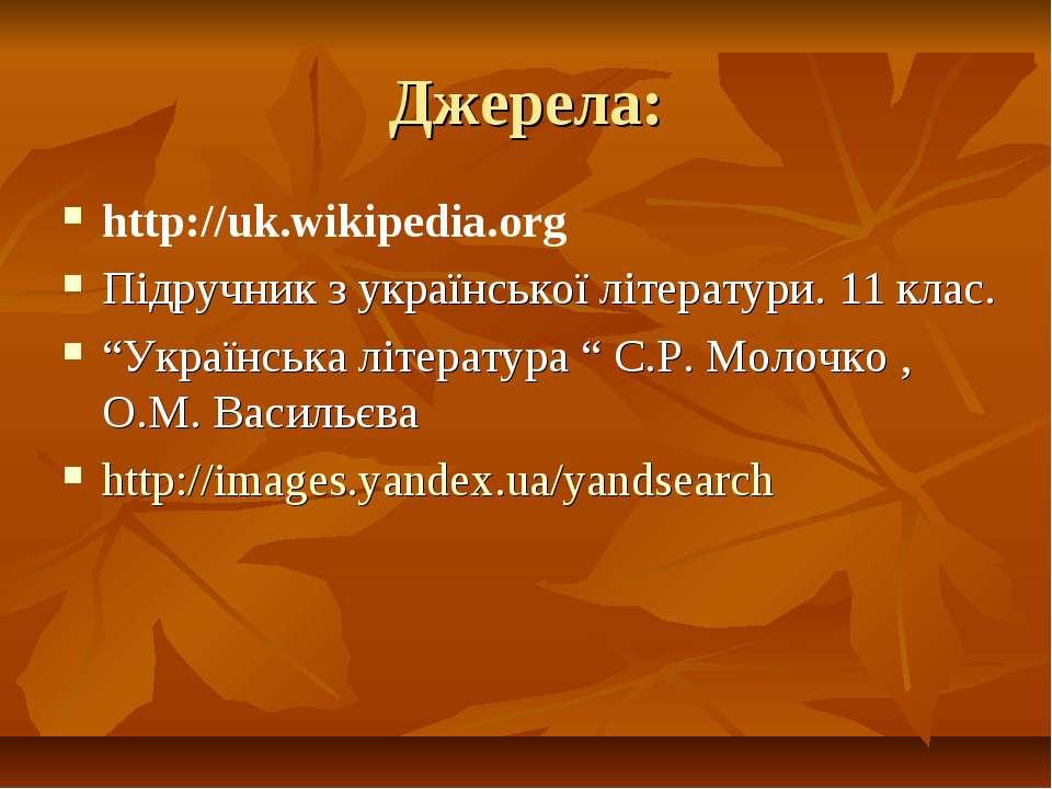 Джерела: http://uk.wikipedia.org Підручник з української літератури. 11 клас....