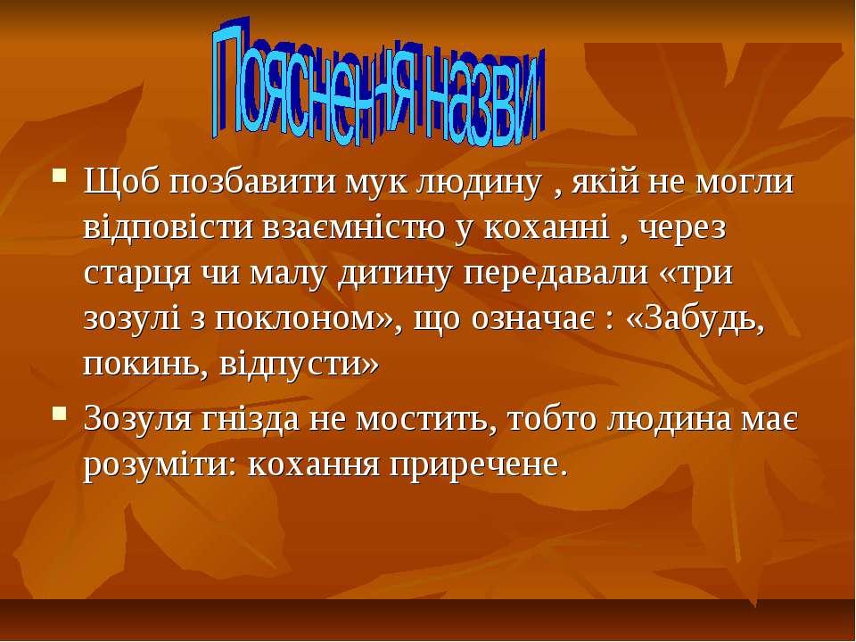 Щоб позбавити мук людину , якій не могли відповісти взаємністю у коханні , че...