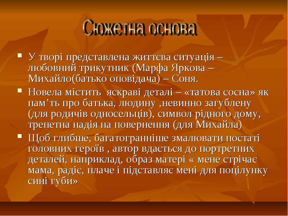 У творі представлена життєва ситуація – любовний трикутник (Марфа Яркова –Мих...