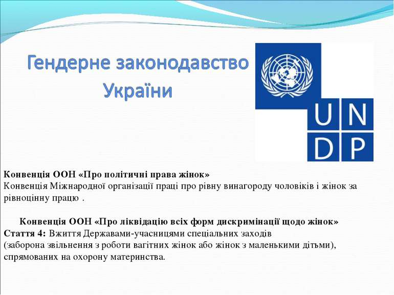 Конвенція ООН «Про політичні права жінок» Конвенція Міжнародної організації п...