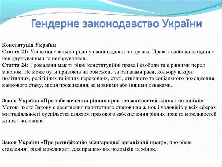 Закон України «Про забезпечення рівних прав і можливостей жінок і чоловіків» ...