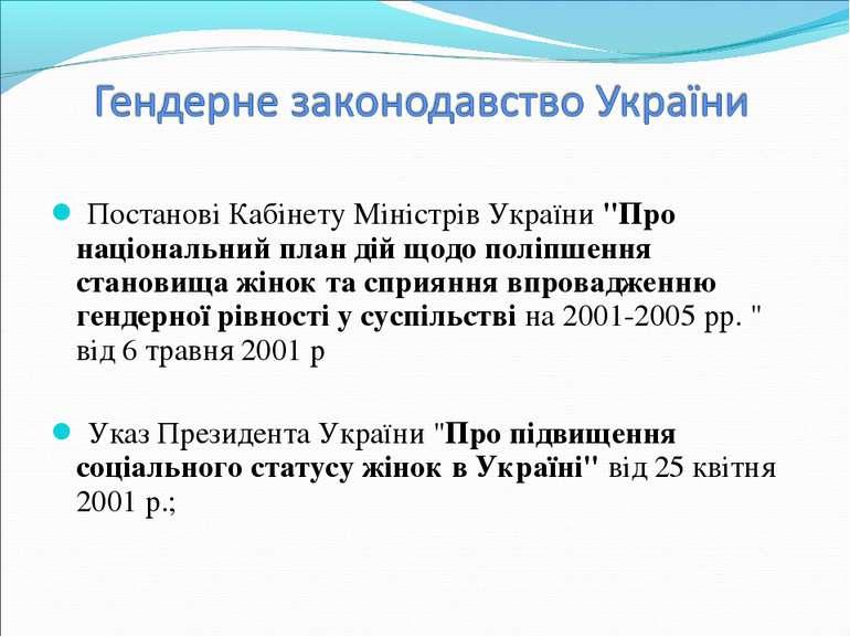 """Постанові Кабінету Міністрів України """"Про національний план дій щодо поліпшен..."""