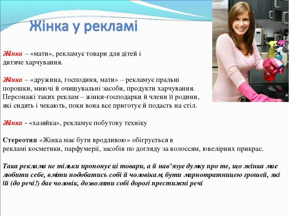 Жінка – «мати», рекламує товари для дітей і дитяче харчування. Жінка – «дружи...