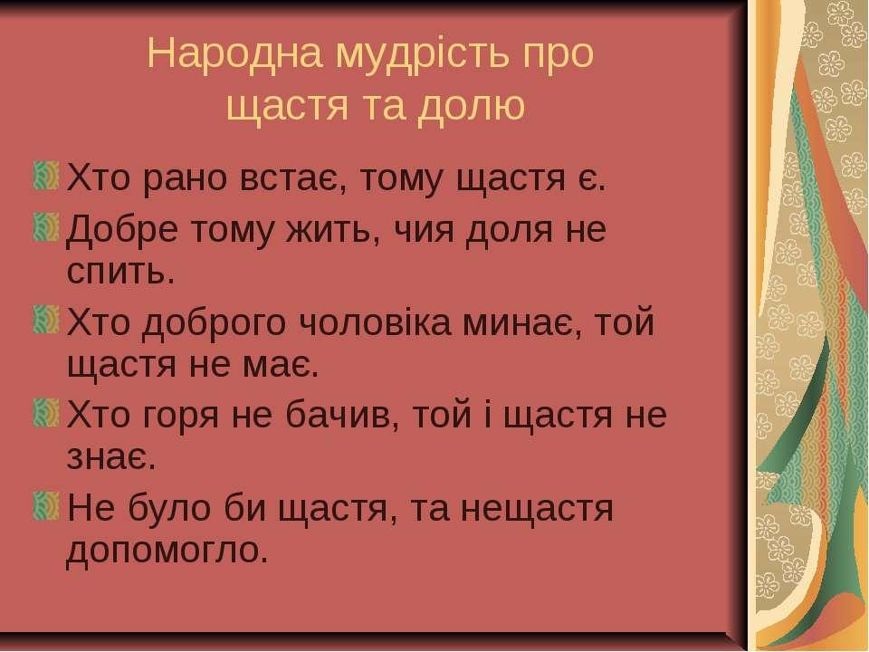 Народна мудрість про щастя та долю Хто рано встає, тому щастя є. Добре тому ж...