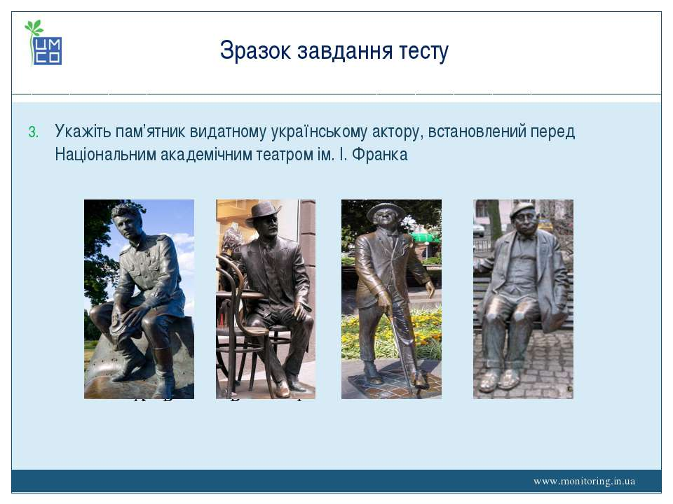 Укажіть пам'ятник видатному українському актору, встановлений перед Національ...