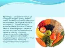 Вуглеводи — це органічні сполуки, до складу яких входять вуглець, воденьі кис...