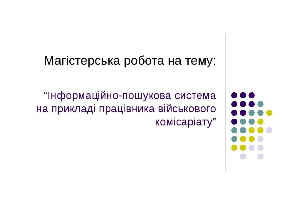 """Магістерська робота на тему: """"Інформаційно-пошукова система на прикладі праці..."""