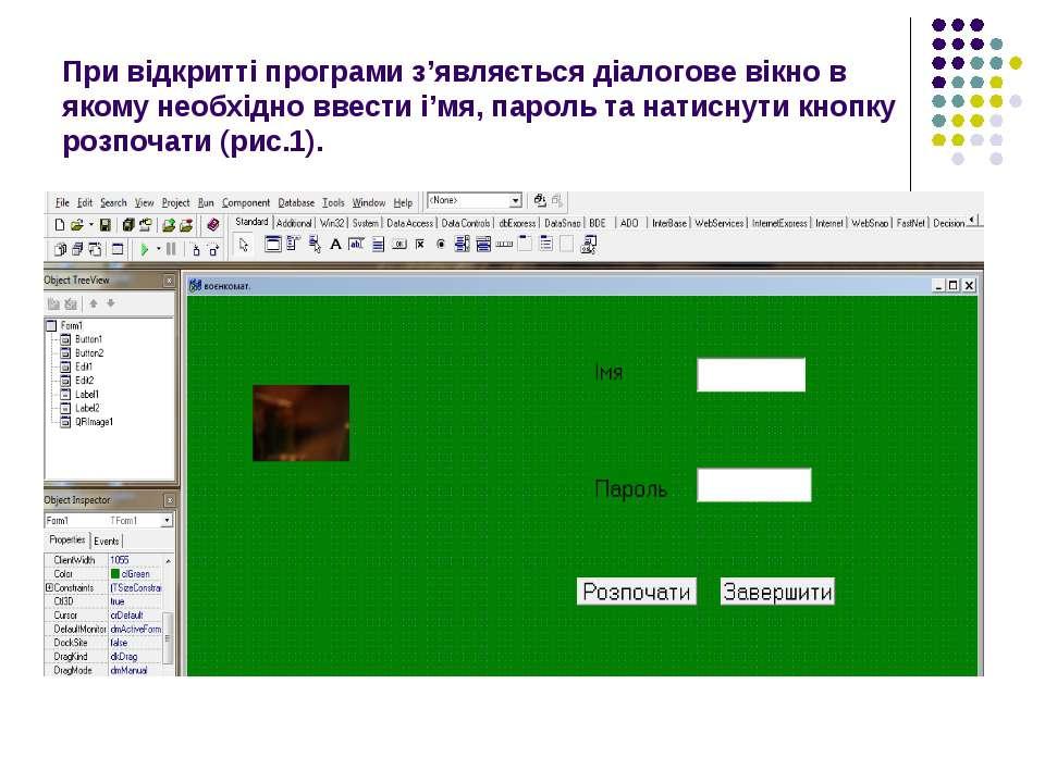 При відкритті програми з'являється діалогове вікно в якому необхідно ввести і...