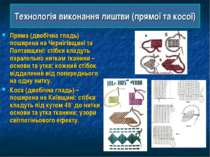 Технологія виконання лиштви (прямої та косої) Пряма (двобічна гладь) поширена...