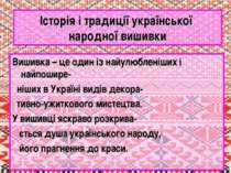 Історія і традиції української народної вишивки Вишивка – це один із найулюбл...