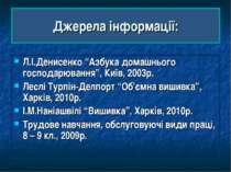 """Джерела інформації: Л.І.Денисенко """"Азбука домашнього господарювання"""", Київ, 2..."""