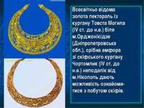 Всесвітньо відома золота пектораль із кургану Товста Могила (ІV ст. до н.е.) ...