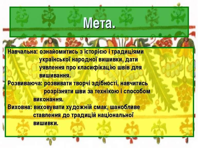Мета. Навчальна: ознайомитись з історією і традиціями української народної ви...