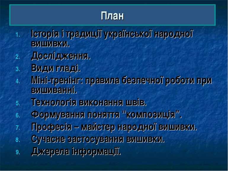 План Історія і традиції української народної вишивки. Дослідження. Види гладі...