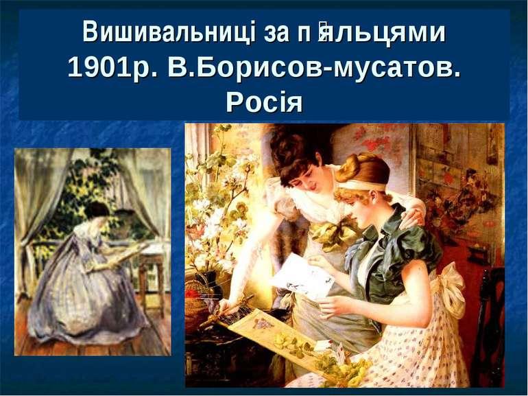 Вишивальниці за п яльцями 1901р. В.Борисов-мусатов. Росія