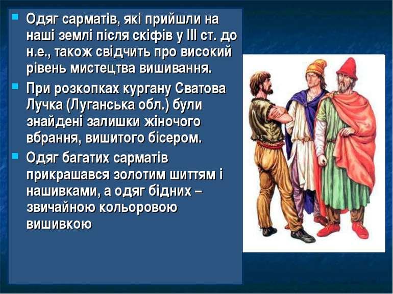 Одяг сарматів, які прийшли на наші землі після скіфів у ІІІ ст. до н.е., тако...