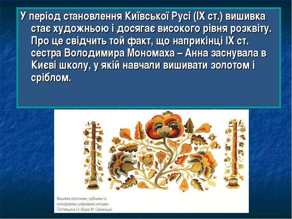 У період становлення Київської Русі (ІХ ст.) вишивка стає художньою і досягає...