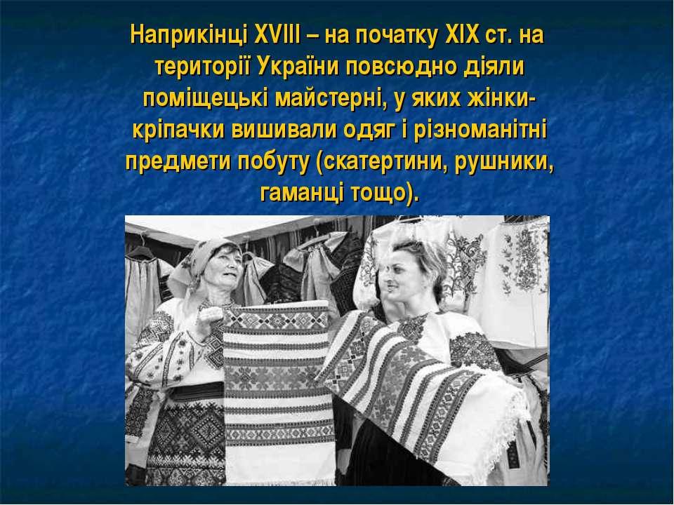 Наприкінці ХVІІІ – на початку ХІХ ст. на території України повсюдно діяли пом...