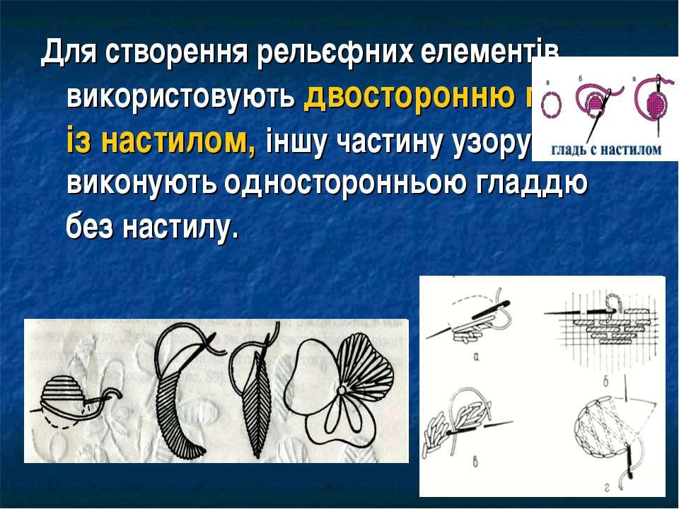 Для створення рельєфних елементів використовують двосторонню гладь із настило...