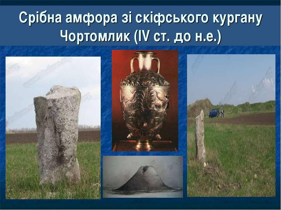 Срібна амфора зі скіфського кургану Чортомлик (ІV ст. до н.е.)