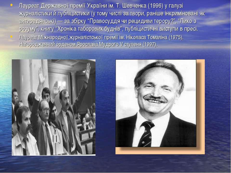 Лауреат Державної премії України ім. Т. Шевченка (1996) у галузі журналістики...