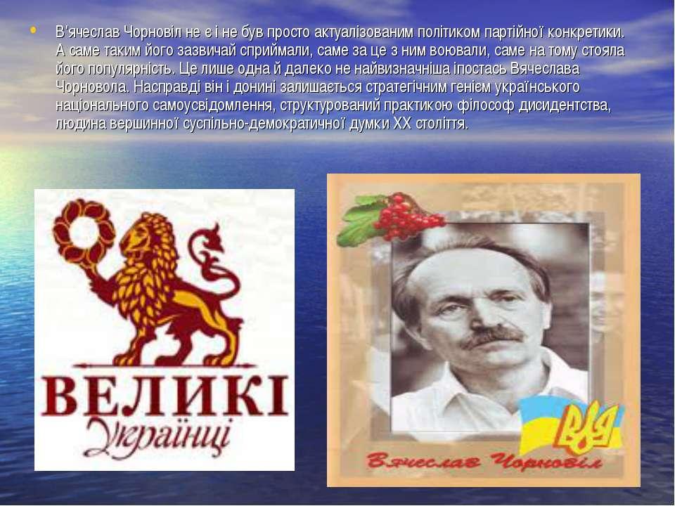 В'ячеслав Чорновіл не є і не був просто актуалізованим політиком партійної ко...