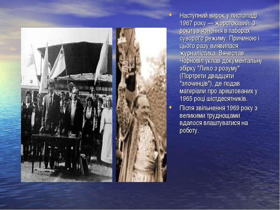 Наступний вирок у листопаді 1967 року — жорстокіший: 3 роки ув'язнення в табо...