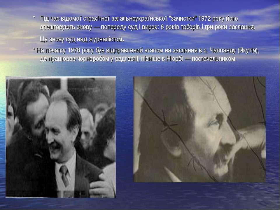 """* Під час відомої страхітної загальноукраїнської """"зачистки"""" 1972 року його ар..."""