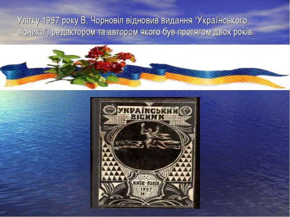 """Улітку 1987 року В. Чорновіл відновив видання """"Українського вісника"""", редакто..."""