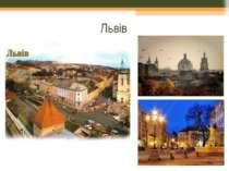Львів