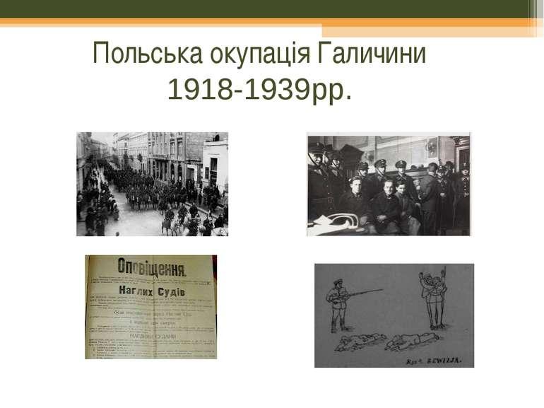Польська окупація Галичини 1918-1939рр.