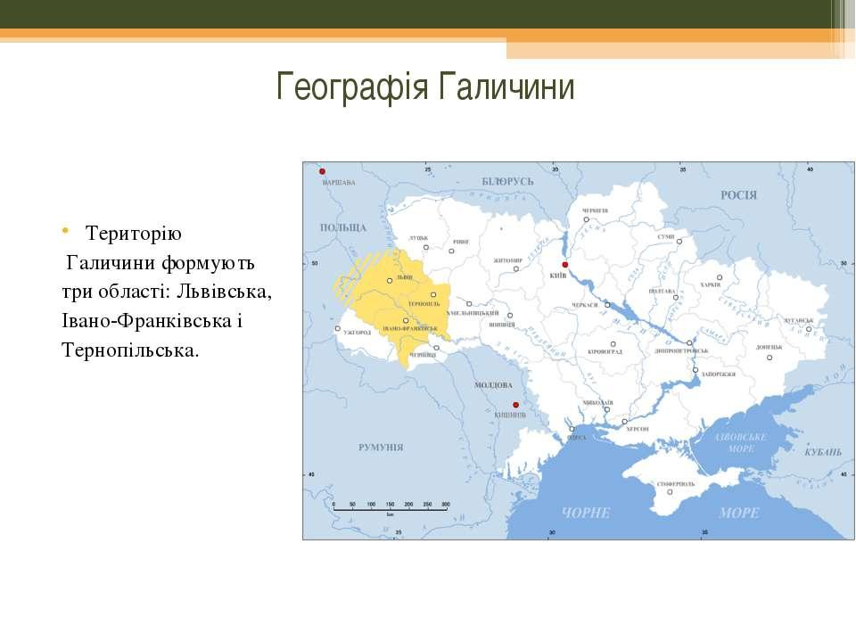 Географія Галичини Територію Галичини формують три області: Львівська, Івано-...