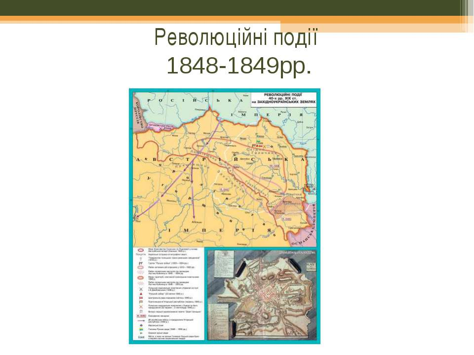 Революційні події 1848-1849рр.