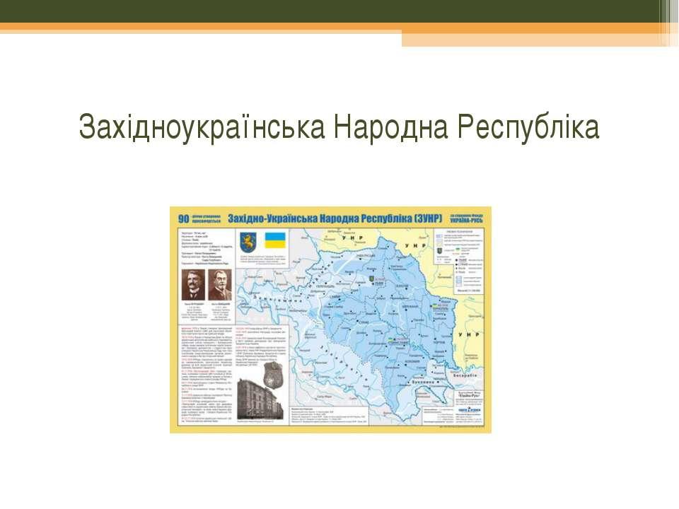 Західноукраїнська Народна Республіка