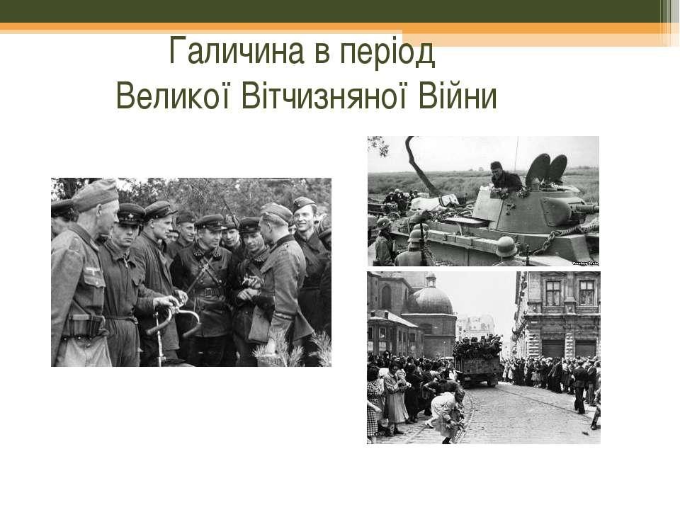 Галичина в період Великої Вітчизняної Війни