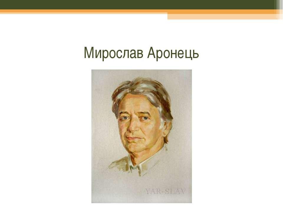 Мирослав Аронець