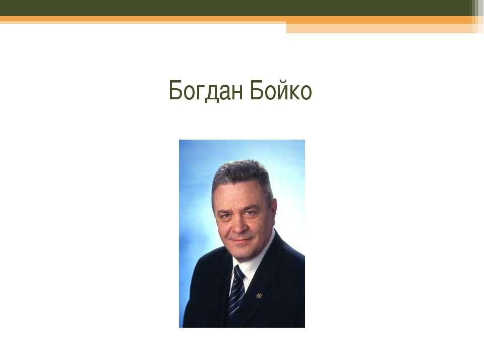 Богдан Бойко