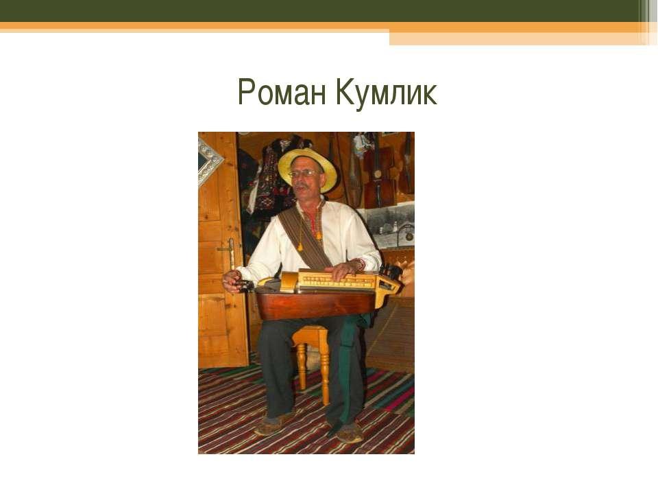Роман Кумлик