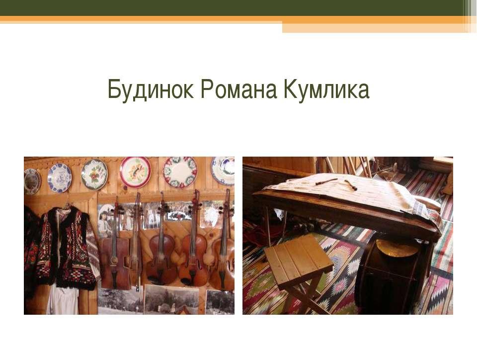 Будинок Романа Кумлика