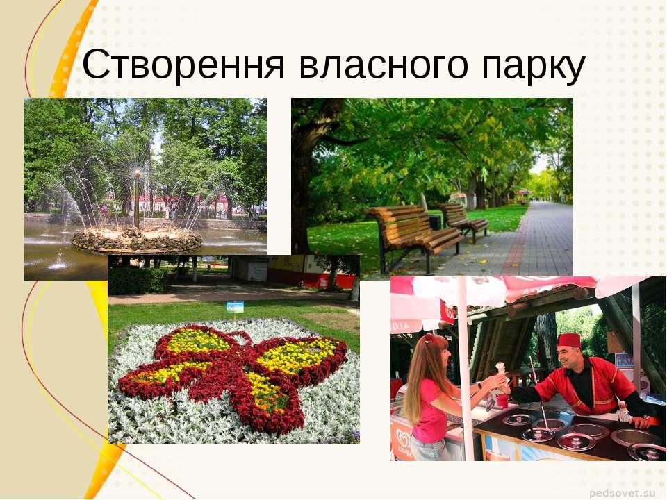 Створення власного парку